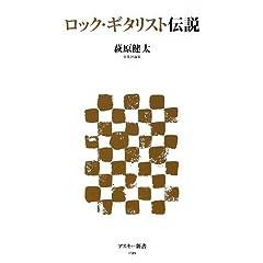 ロック・ギタリスト伝説