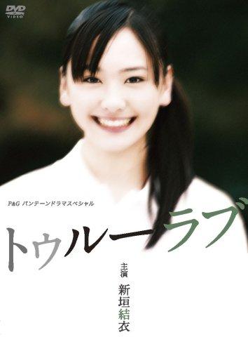 新垣結衣主演作品 P&Gパンテーンドラマスペシャル トゥルーラブ [DVD]