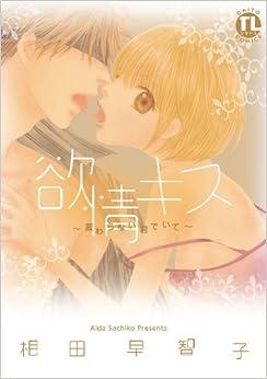 The no Kimi unchanged lust Kiss ~ ~ (DaitoComics / TL series) (2012