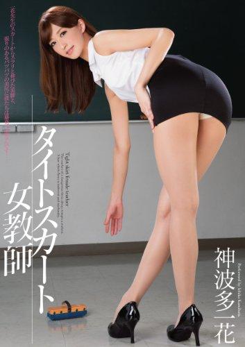 タイトスカート女教師 神波多一花 ムーディーズ [DVD]