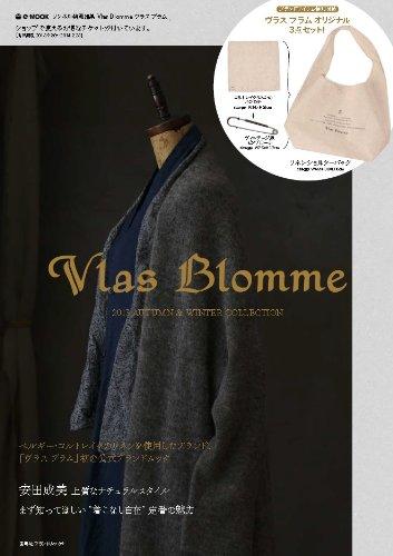 リンネル特別編集 Vlas Blomme (e-MOOK 宝島社ブランドムック)