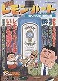 BARレモン・ハート 帰りたくない雨夜の酒 (アクションコミックス 3Coinsアクションオリジナル)