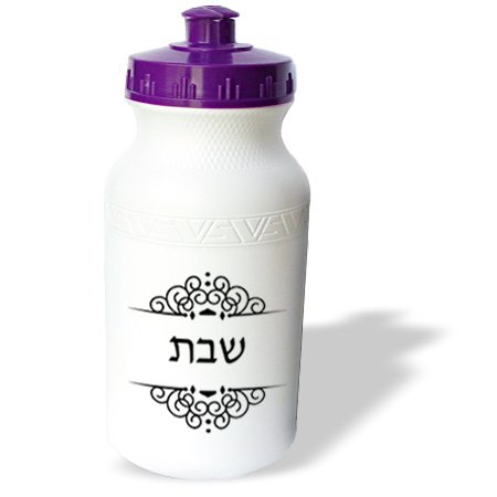 Wb_165153_1 Inspirationzstore Judaica - Shabbat Text In Hebrew - Black And White Ivrit Word For Holy Saturday - Water Bottles