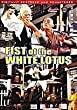 Fist of the White Lotus [DVD] [Region 1] [US Import] [NTSC]