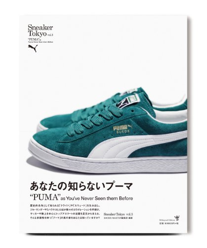 "Sneaker Tokyo vol.3 ""Puma as You've Never Seen them Before"""