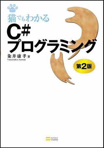 猫でもわかるC#プログラミング 第2版 (猫でもわかるシリーズ)
