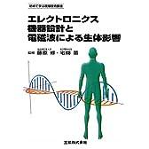 エレクトロニクス機器設計と電磁波による生体影響 (初めて学ぶ現場技術講座)
