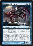 マジックザギャザリング 船壊しのクラーケン (レア) / テーロス(THS) / 日本語版