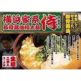 秋田ラーメン 錦(小) 横浜家系ラーメン 侍(小) 各2食×10