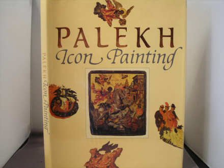 Icon painting: State Museum of Palekh Art (Russian Edition), Gosudarstvennyi muzei palekhskogo iskusstva