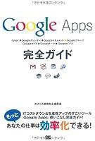 Google Apps 完全ガイド