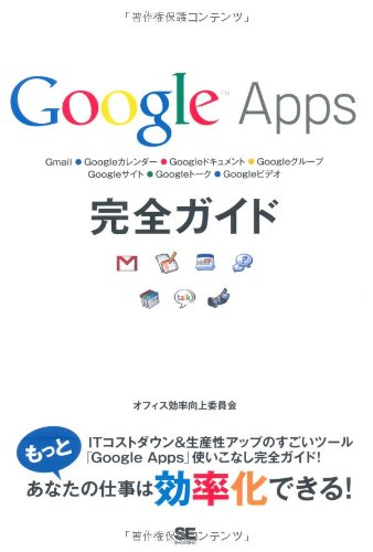 Google Apps 完全ガイド