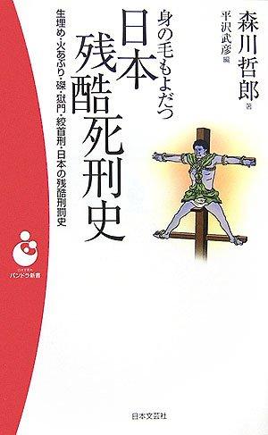 身の毛もよだつ日本残酷死刑史―生埋め・火あぶり・磔・獄門・絞首刑・日本の残酷刑罰史 (パンドラ新書)