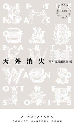 天外消失 (ハヤカワ・ポケット・ミステリ1819) -