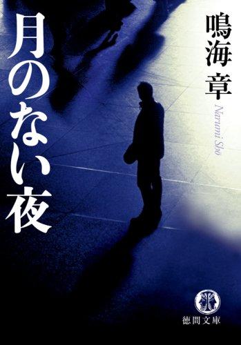 月のない夜 (徳間文庫)