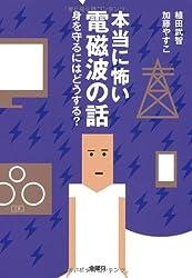 本当に怖い電磁波の話 (身を守るにはどうする?)