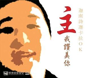Lord, I Praise You [Canaan Hymns Music Karoke Chinese Lyrics]