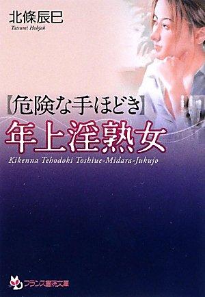 [北條辰巳] 【危険な手ほどき】年上淫熟女