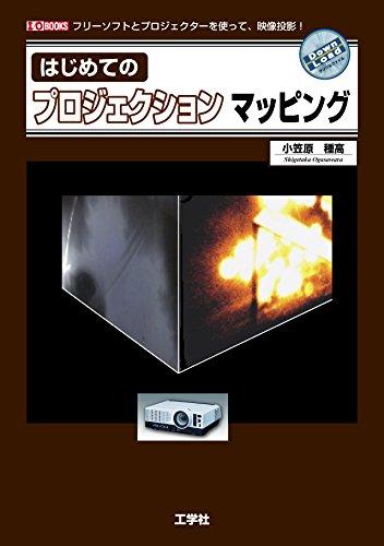 はじめてのプロジェクションマッピング (I・O BOOKS)