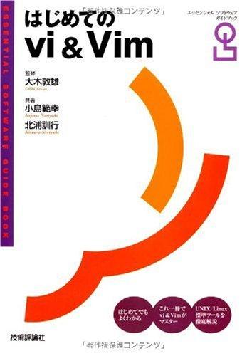 はじめてのvi&Vim (エッセンシャルソフトウェアガイドブック)
