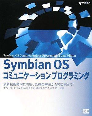 Symbian OSコミュニケーションプログラミング