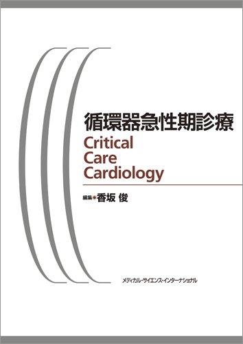 循環器急性期診療