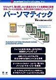 バーソマティック for Macintosh