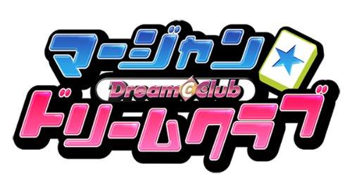 マージャン★ドリームクラブ (初回封入特典:PS3版オリジナルダウンロードコード同梱)