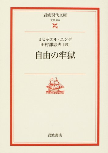 自由の牢獄 (岩波現代文庫)