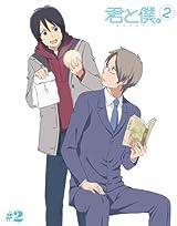 第2期アニメ「君と僕。2」BD&DVD全6巻の予約開始