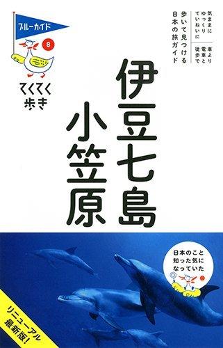 伊豆七島・小笠原 (ブルーガイドてくてく歩き)