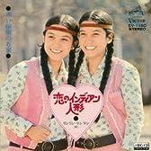 恋のインディアン人形 (MEG-CD)