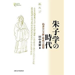 朱子学の時代: 治者の〈主体〉形成の思想 (プリミエ・コレクション)