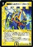 デュエルマスターズ 【 無敵城シルヴァー・グローリー 】 DM30-01BR 《戦国編3》