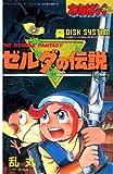 ゼルダの伝説 わんぱっくコミックス / 乱丸 のシリーズ情報を見る