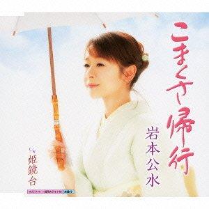 KUMI IWAMOTO - HIME KYODAI / KOMAKUSA KIKO - Amazon.com Music
