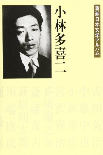 小林多喜二  新潮日本文学アルバム〈28〉