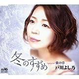 冬のすずめ-戸川よし乃