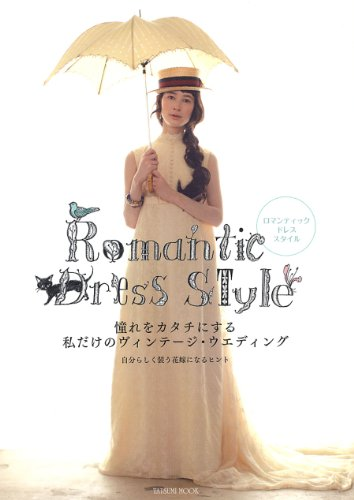 Romantic Dress Style 2011年号 大きい表紙画像