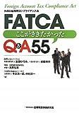 FATCA―ここがききたかったQ&A55
