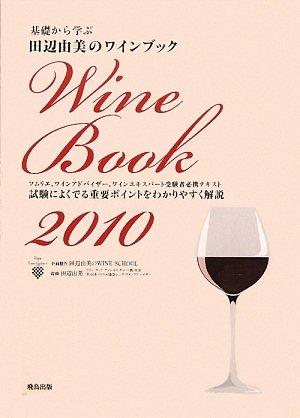基礎から学ぶ田辺由美のワインブック〈2010年版〉