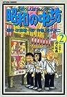 昭和の中坊 第2巻
