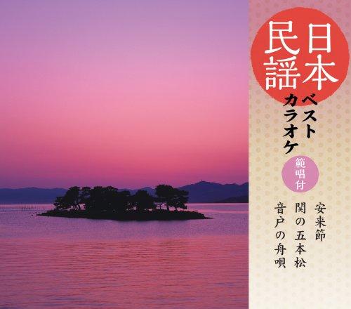 音戸の舟唄(広島)