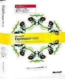 Expression Web アップグレード