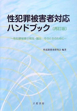 性犯罪被害者対応ハンドブック 再訂版 性犯罪被害の発生・届出 そのときのために