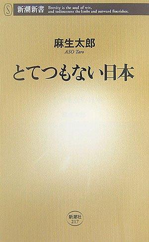 とてつもない日本 (新潮新書 217)