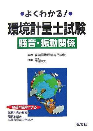 よくわかる!環境計量士試験 騒音・振動関係 (国家・資格シリーズ 110)