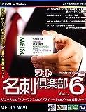 フォト名刺倶楽部 Ver.6