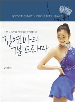 キム・ヨナの7分ドラマ-二十才キム・ヨナその情熱と挑戦の記録(韓国本)