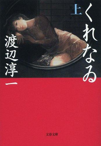 くれなゐ 上 (文春文庫)